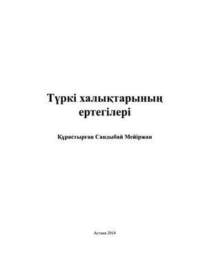 Сандыбай Мейіржан (құраст.) Түркі халықтарының ертегілері