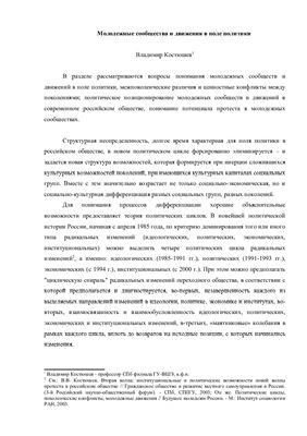 Костюшев В. Молодежные сообщества и движения в поле политики