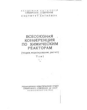 Всесоюзная конференция по химическим реакторам (теория, моделирование, расчет). Том 1