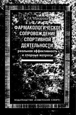 Макарова Г.А. Фармакологическое сопровождение спортивной деятельности: реальная эффективность и спорные вопросы