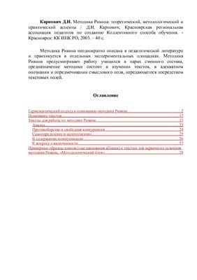 Карпович Д.И. Методика Ривина: теоретический, методологический и практический аспекты