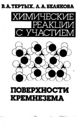 Тертых В.А. Белякова Л.А. Химические реакции с участием поверхности кремнезема