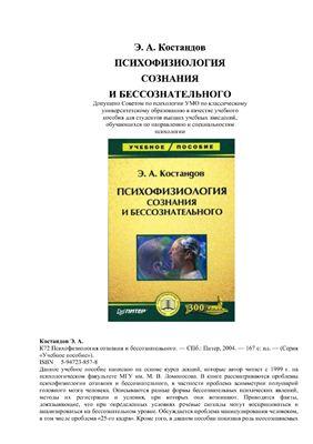 Костандов Э.А. Психофизиология сознания и бессознательного