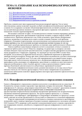 Лекция №11 Сознание как психофизиологический феномен
