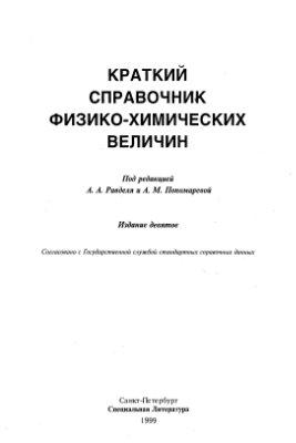 Равдель А.А., Пономарева А.М. (ред.) Краткий справочник физико-химических величин