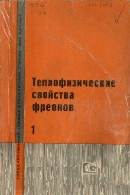 Алтунин В.В., Геллер В.З., Кременевская Е.А., Перельштейн И.И., Петров Е.К. Теплофизические свойства фреонов (том 1)