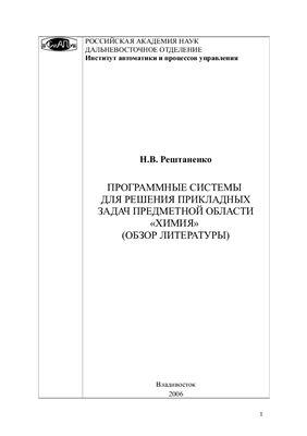 Рештаненко Н.В. Программные системы для решения прикладных задач предметной области химия