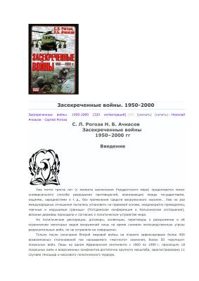 Рогоза С.Л., Ачкасов Н.Б. Засекреченные войны. 1950-2000 гг