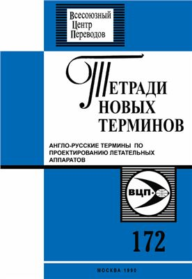 Убин И.И. (ред.) Тетради новых терминов №172. Англо-русские термины по проектированию летательных аппаратов