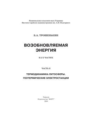 Трошенькин Б.А. Возобновляемая энергия. Часть 2. Термодинамика литосферы. Геотермические электростанции