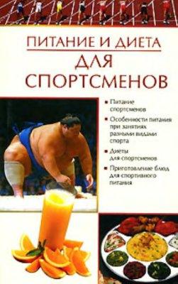 Бойко Е. Питание и диета для спортсменов