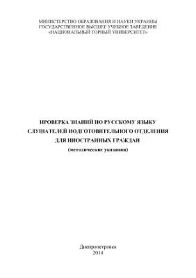 Унченко В.В. Проверка знаний по русскому языку слушателей подготовительного отделения для иностранных граждан (методические указания)