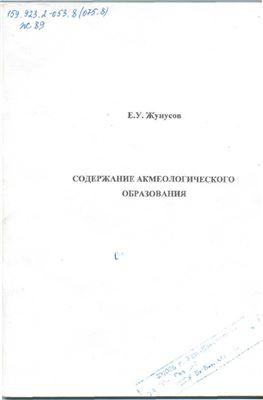 Жунусов Е.У. Содержание акмеологического образования