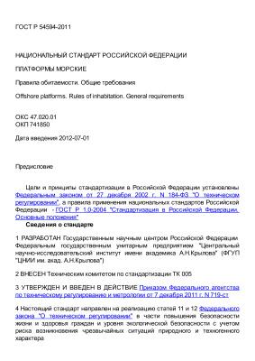 ГОСТ Р 54594-2011 Платформы морские. Правила обитаемости. Общие требования