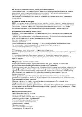 Ответы на зачет по введению в юриспруденцию