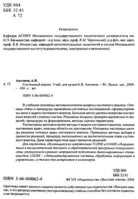 Антонов А.В. Системный анализ