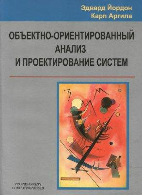 Йордон Э., Аргила К. Объектно-ориентированный анализ и проектирование систем
