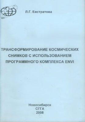 Евстратова Л.Г. Трансформирование космических снимков с использованием программного комплекса ENVI