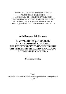 Ищенко А.Н., Касимов В.З. Математическая модель и программный комплекс для теоретического исследования внутрибаллистических процессов в ствольных системах