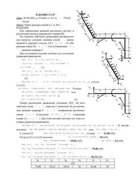 Статика задачи и решения тарга решебник по решению задач по физике рымкевич