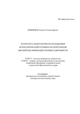 Бобрищев А.А. Психолого-акмеологическая концепция психологической готовности спортсменов высшей квалификации силовых единоборств