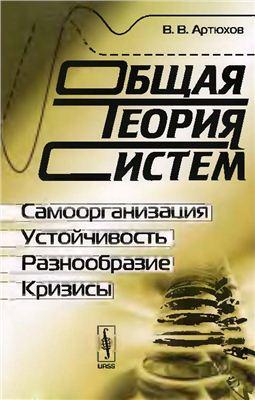 Артюхов В.В. Общая теория систем: Самоорганизация, устойчивость, разнообразие, кризисы