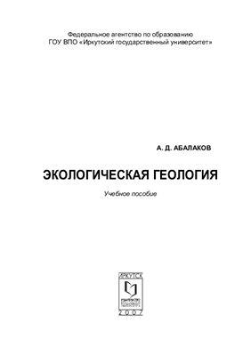 Абалаков А.Д. Экологическая геология