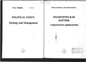 Мейтус В.В., Мейтус В.Ю. Политическая партия: стратегия и управление