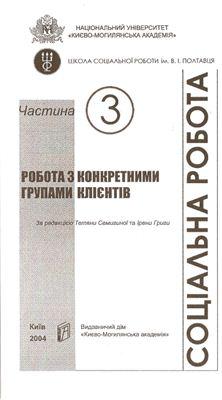 Бойко А.М.,Бондаренко Н.Б. Соціальна робота з конкретними групами клієнтів