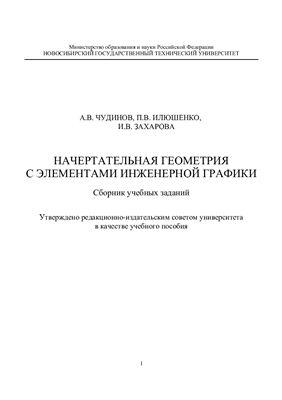 Чудинов А.В., Илюшенко П.В., Захарова И.В. Начертательная геометрия с элементами инженерной графики