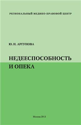 Аргунова Ю.Н. Недееспособность и опека