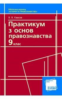 Квасов В.В. Практикум з основ правознавства. 9 клас