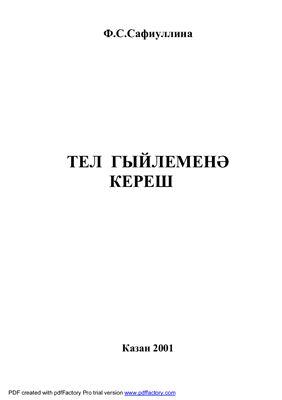 Сафиуллина Ф.С. Введение в языкознание (на татарском языке). Учебник