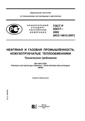 ГОСТ Р 53677-2009 (ISO 16812: 2007) Нефтяная и газовая промышленность. Кожухотрубчатые теплообменники. Технические требования