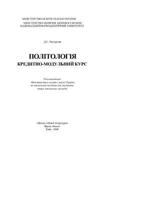 Погорілий Д.Є. Політологія кредитно-модульний курс