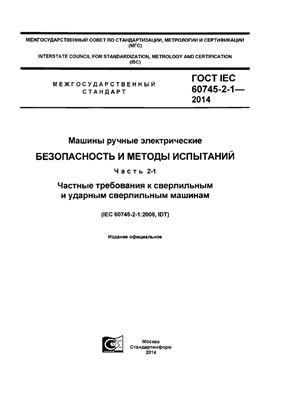 ГОСТ IEC 60745-2-1-2014 Машины ручные электрические. Безопасность и методы испытаний. Часть 2-1. Частные требования к сверлильным и ударным сверлильным машинам
