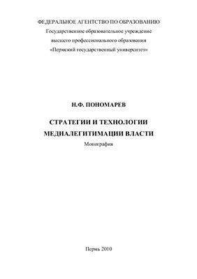 Пономарев Н.Ф. Стратегии и технологии медиалегитимации власти