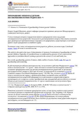 Кнороз А.И. Прекращение опеки над детьми несовершеннолетних родителей