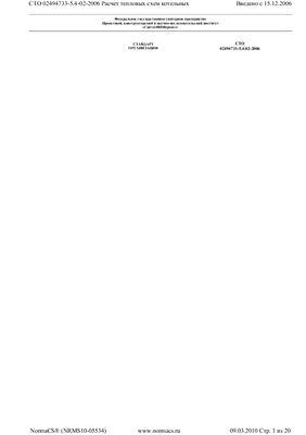 СТО 02494733-5.4-02-2006 Расчёт тепловых схем котельных