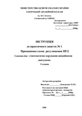 Принципова схема регулювання ПРД