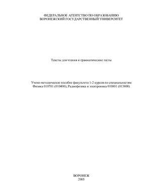 Антонишкис А.А., Юмашева В.В. Тексты для чтения и грамматические тесты