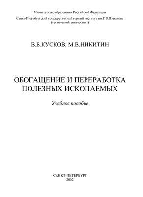 Кусков В.Б., Никитин М.В. Обогащение и переработка полезных ископаемых