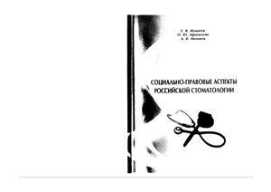 Фомичев Е.В., Афанасьева О.Ю., Малюков А.В. Социально-правовые аспекты российской стоматологии