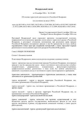 Федеральный закон № 132 Об основах туристской деятельности в Российской Федерации