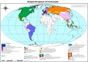 Карта - Международные организации (Ес, Нафта, МеркосУр, ЕвразЭс, КарИком, Атэс, Асеан)