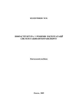 Кологривов М.М. Інфраструктура і режими експлуатації систем газонафтотранспорту