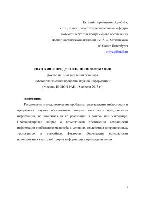 Воробьев Е.Г. Квантовое представление информации