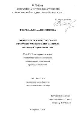Богачева Е.А. Политическое манипулирование в условиях электоральных кампаний (на примере Ставропольского края)