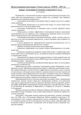 Смирнов А.А. Новые тенденции в технике конькового хода