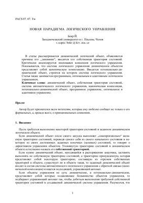 Бокр Й. Новая парадигма логического управления